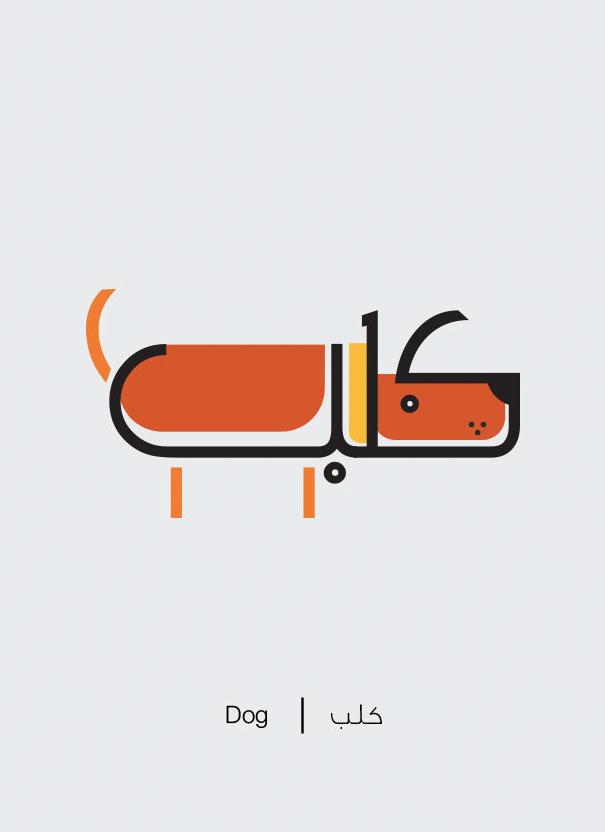 formas letras arabes 6