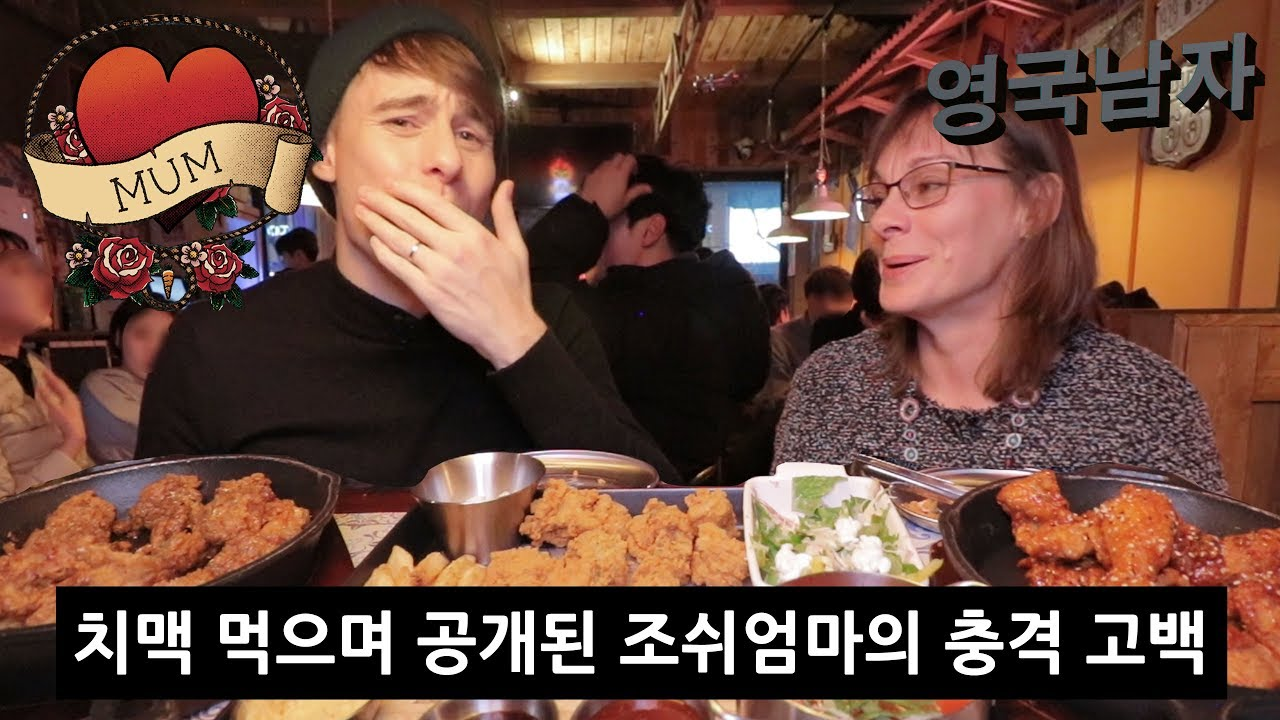 Josh's Mum's FIRST meal in Korea: CHICKEN AND BEER!?😳