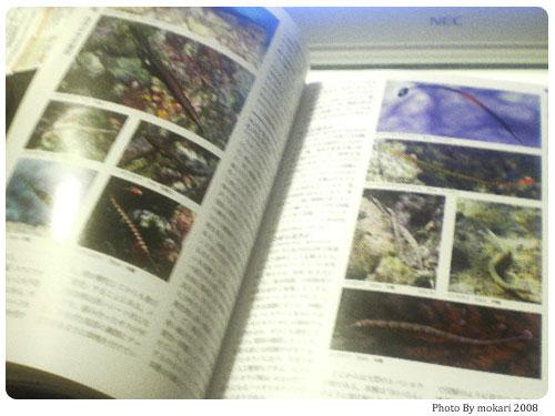 20080910-3 荒俣氏の『磯魚ワンダー図鑑 アラマタ版』が面白い。