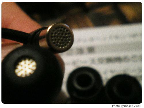 20081220-5 夫さん大絶賛。シャカ男にならないイヤフォン。(2)