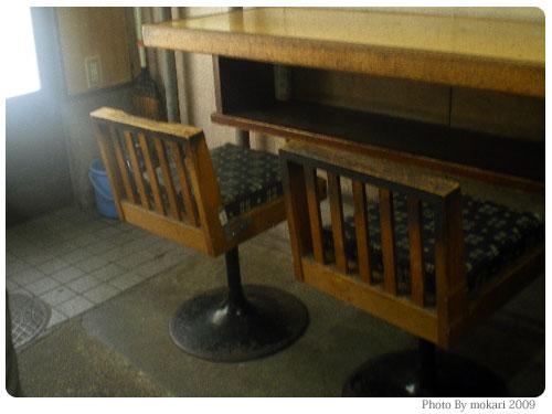 20090309-1 [外食]北区上賀茂「今井食堂」でサバ煮定食