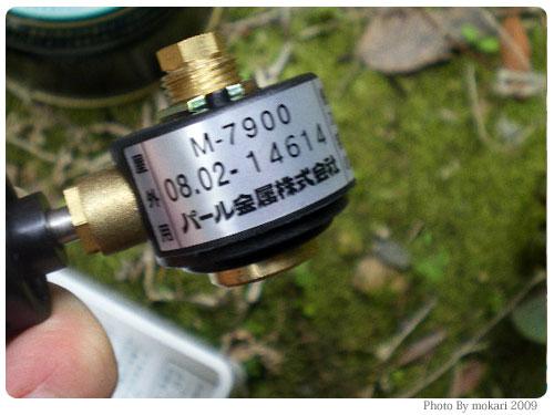 20090328-10 キャプテンスタッグの小型ガスバーナーを始めて使う