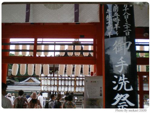 20090718-5 下鴨神社みたらし祭(1)2009年