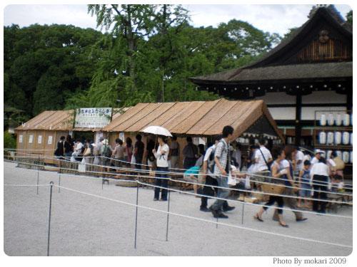 20090718-6 下鴨神社みたらし祭(1)2009年