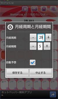 20110711-163506 女性向けのAndroidアプリ「WomanLog」で月経の記録など