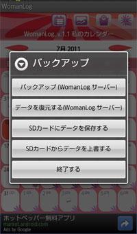 20110711-163605 女性向けのAndroidアプリ「WomanLog」で月経の記録など
