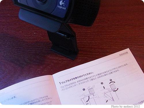 20120114-1 ロジクールの「HD プロ ウェブカムC920」レビュー。ブログやSNSで出来そうなこと