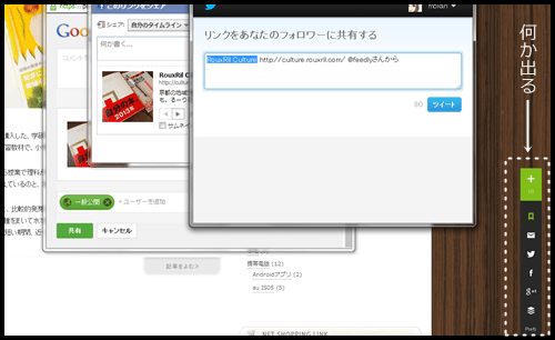 Feedly03 Feedlyを使ってみた