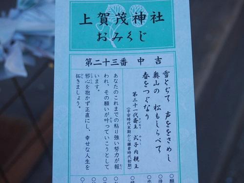 P1020597 2014年初詣は上賀茂神社へ。