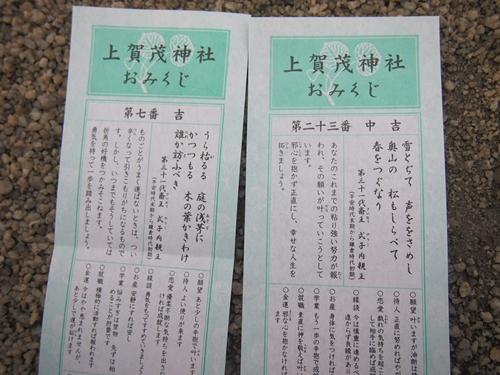 P1071995 2013年初詣は上賀茂神社へ。