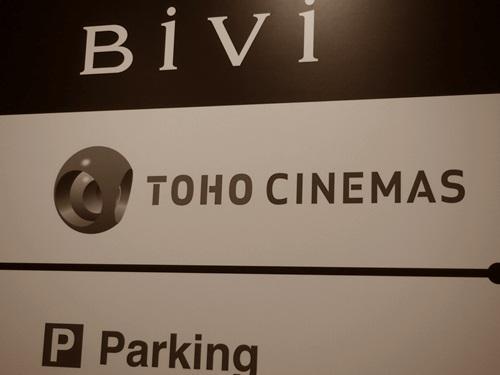 P1190866 映画『アナと雪の女王』を娘と映画館でみました