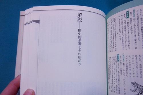 P5112745 「擬音語・擬態語4500 日本語オノマトペ辞典」買った