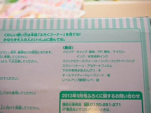P8057591 少女マンガ雑誌「なかよし」9月号付録まんが家セットで漫画を描くことすごいと感動
