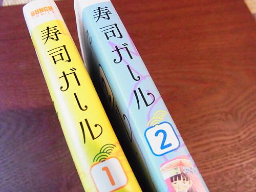 R1155455 漫画「寿司ガール」買った読んだ