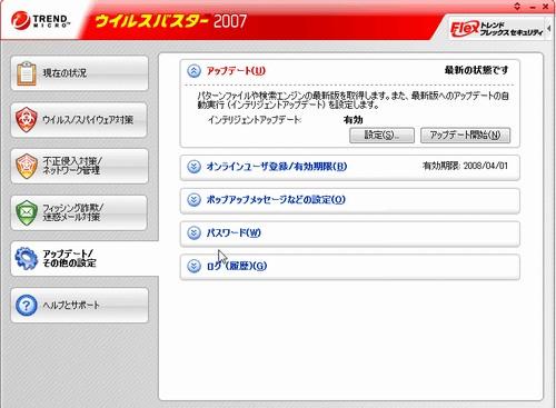WS000011-ウィルスバスター