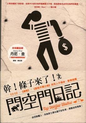Chinese Burglar Diaries
