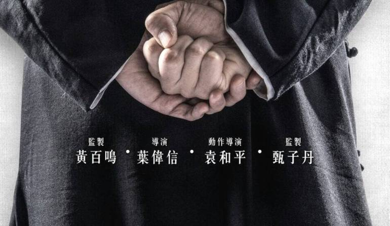 Ip Man 4 poster featuring Ip Man's fists from behind