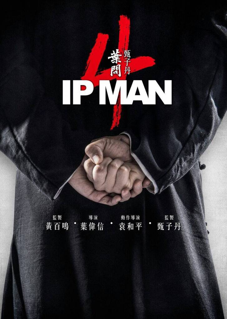 The full Ip Man 4 poster, including Cantonese text