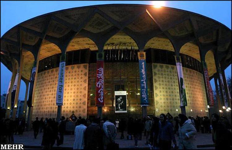 Fadjr Theater Festival