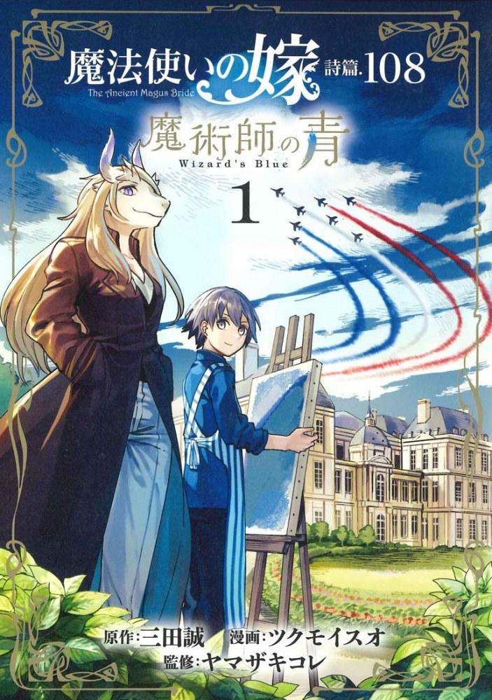 Le bleu du magicien - Mahô Tsukai no Yome Shihen.108 - Majutsushi no Ao