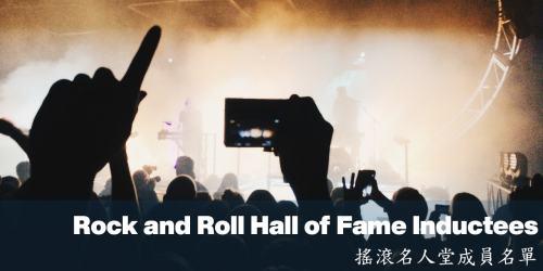 年度搖滾名人堂成員名單丨Rock and Roll Hall of Fame Inductees