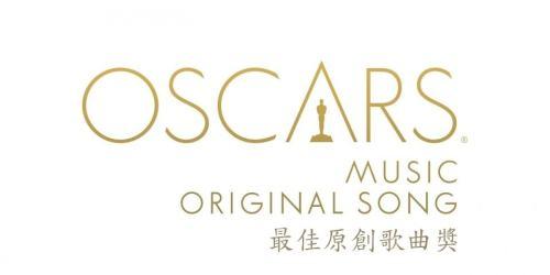 歷屆最佳原創歌曲(Best Song)名單丨奧斯卡金像獎 Academy Awards