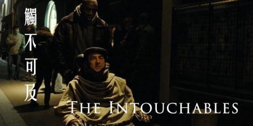 The Intouchables《逆轉人生》:擁有全世界,擁有友誼還重要嗎?