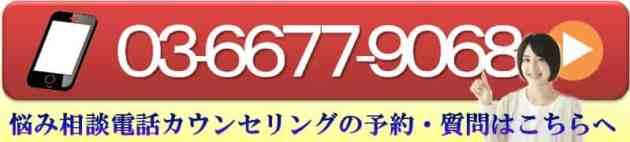 「悩み相談所」コンサルティングアゲイン/悩み相談電話カウンセリング電話番号
