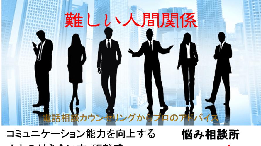 仕事の悩み相談職場人間関係のコミュニケーションを学ぶ
