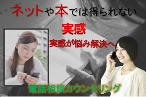 ネットや本で得られない 恋愛の悩み解決方法は恋愛相談電話カウンセリングの実感