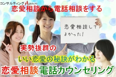 恋愛相談電話カウンセリング専門家が解決!