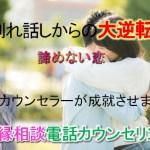 恋愛相談電話カウンセリング 絶望的厳しい諦めない!
