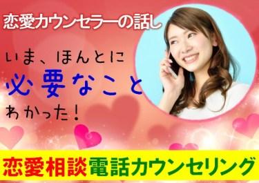 【恋愛相談 電話】恋愛カウンセリング