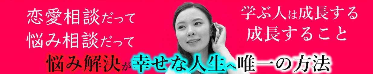 悩み相談電話カウンセリング成長が悩み解決