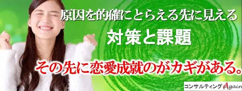 恋愛相談電話カウンセリング解決方法