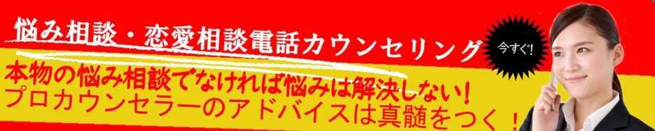 電話カウンセリング恋愛相談・悩み相談・復縁相談・人生相談・仕事/家族の悩み
