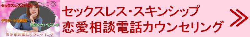 恋愛相談電話カウンセリングセックスレススキンシップ改善
