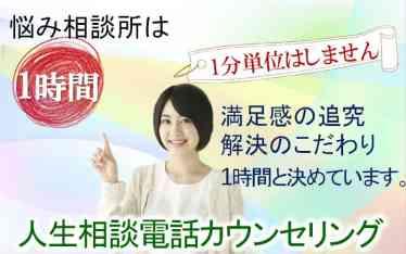 人生相談電話カウンセリング東京/意義と効果