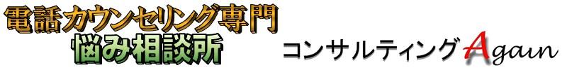 悩み相談電話カウンセリング【恋愛相談・仕事悩み・人間関係】|悩み相談所コンサルティングアゲイン