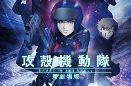 Ghost_in_the_Shell_the_New_Movie_poster