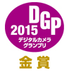 デジタルカメラグランプリ2015