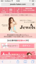 キャバ嬢派遣会社「jewels」HP画像