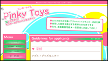 Pinky Toys(ピンキートイズ)HP画面