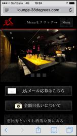 恵比寿の会員制ラウンジ「38℃」HP画像