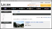 Locax(ロカックス)HP画像