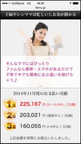 Famu(ファム)女性求人サイトHP画像