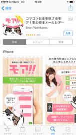 アプリダウンロード画面