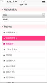 「Qプリ」給料・希望待遇設定画像