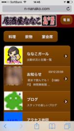 名古屋栄のセクシー居酒屋「ななこ」HP画像