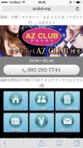 中州 AZ CLUB画像